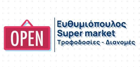 Ευθυμιόπουλος